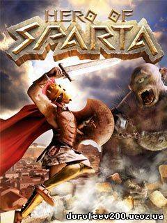 Hero Of Sparta Android 240X320